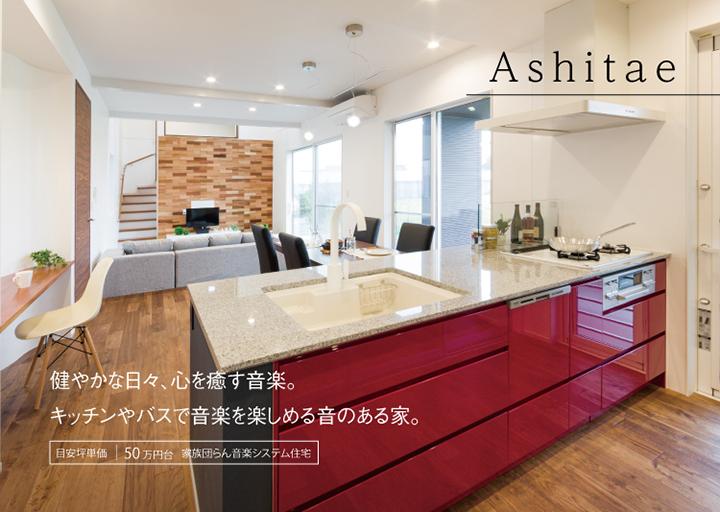 Ashitae