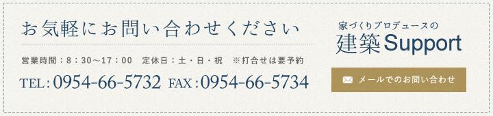 お見積り無料。お気軽にお問い合わせ下さい。TEL:0954-66-5732 FAX:0954-66-5734 有限会社建築サポート
