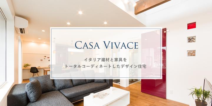 Casa Viva イタリア建材と家具をトータルコーディネートしたデザイン住宅