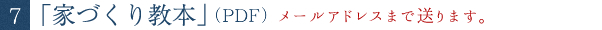 7.「家づくり教本(PDF)」 メールアドレスまで送ります。