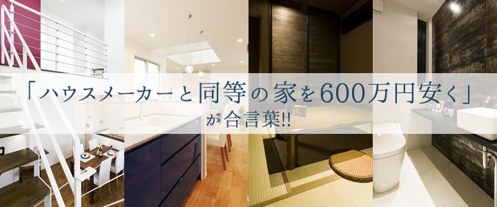 ハウスメーカーと同等の家を600万円安くが合言葉!!