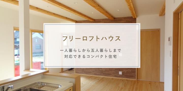 フリーロフトハウス 一人暮らしから五人暮らしまで対応できるコンパクト住宅