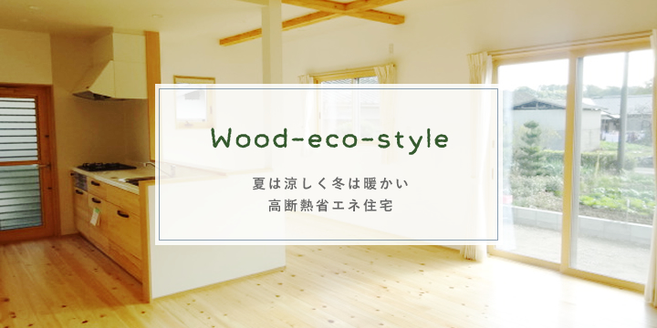 Wood-eco-style 夏は涼しく冬は暖かい高断熱省エネ住宅