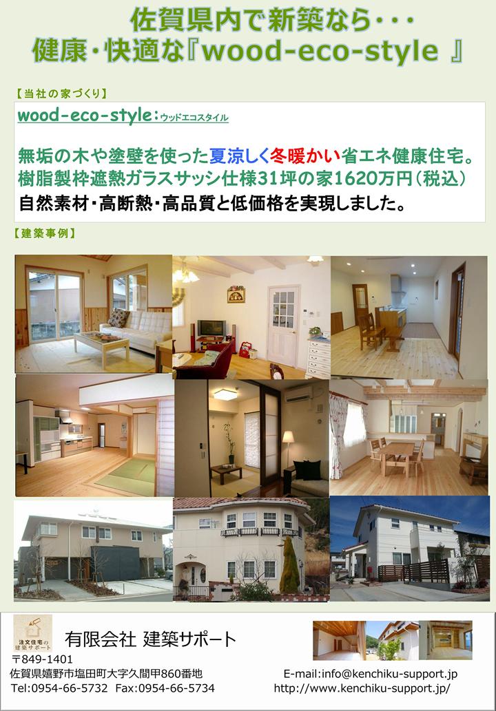 佐賀県内で新築なら・・・健康・快適な『Wood-eco-Style』