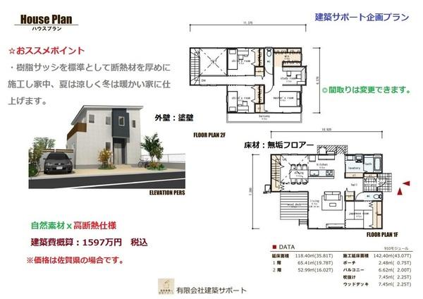 佐賀の注文住宅のムダな経費を省く家づくりシステム