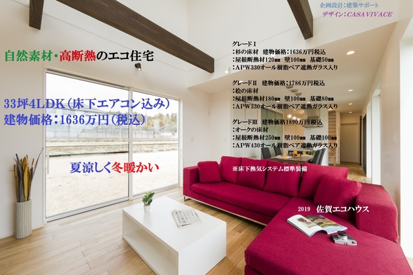 自然素材の高断熱エコ住宅。 佐賀エコハウス