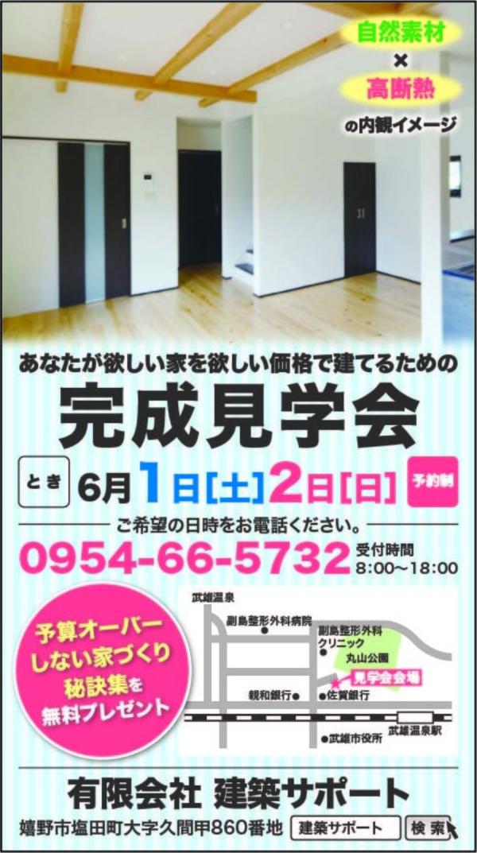 佐賀県武雄市での見学会のご案内です