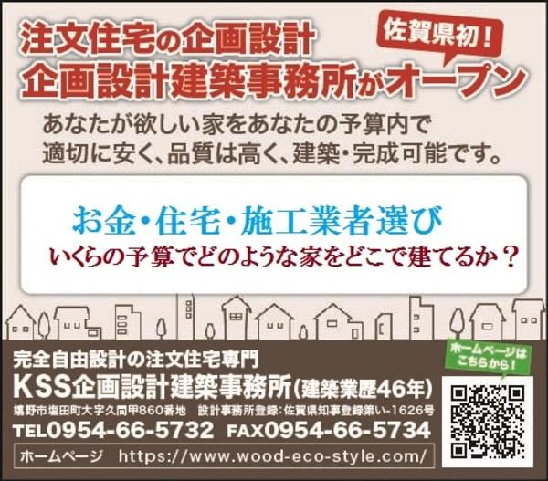 注文住宅の家づくりの企画設計施工支援サービス