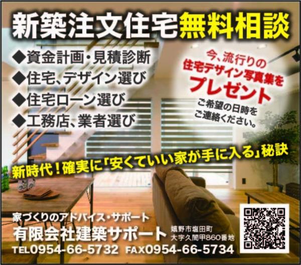 注文住宅を安く建てる取組み
