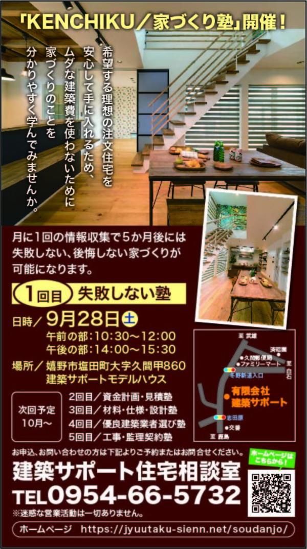 KENCHIKU/家づくり塾開催!