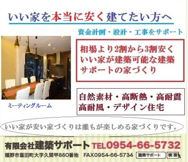 佐賀で注文住宅をお考えの方へ。いい家を安く建てる取組。