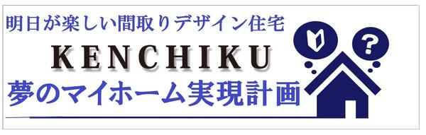 佐賀県で家づくりを検討中の方を募集しています。