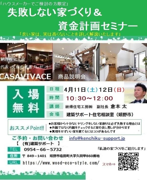 納得住宅・佐賀県初の資金計画セミナー