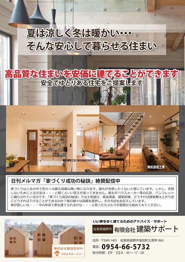 建築サポートの家づくり