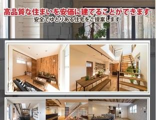 いい家を安く建てる方法はカンタン!