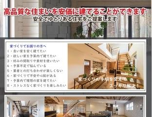 佐賀の注文住宅を徹底的に安くする。相場の30%コストカット