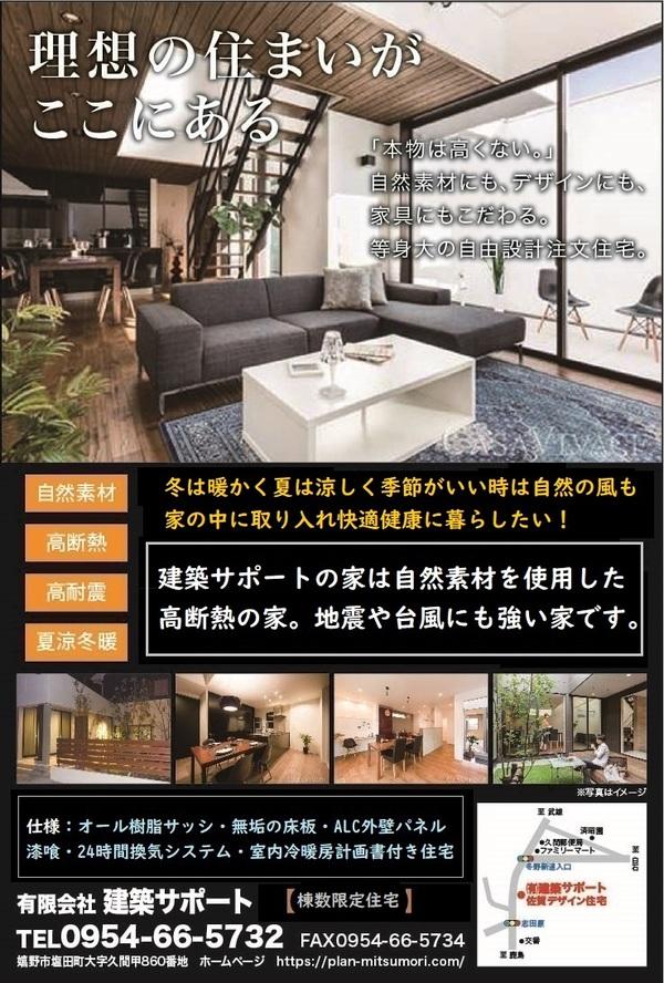 メルマガ限定の特別価格・仕様住宅