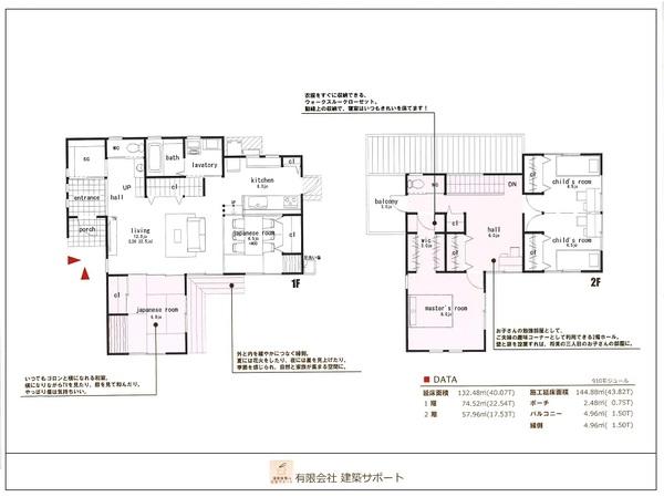 建築サポートの佐賀ecoハウス