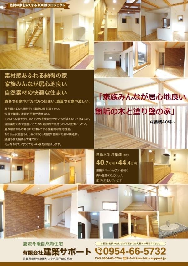 自然素材と高断熱の家を建てよう