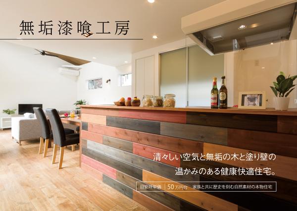 佐賀県で100人の方に安くても良い家を提案!