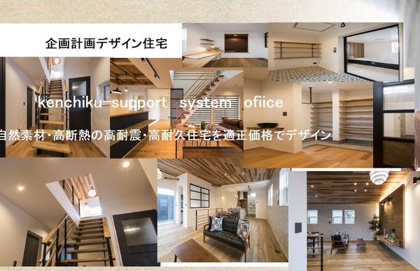 建築サポートと他社の違い