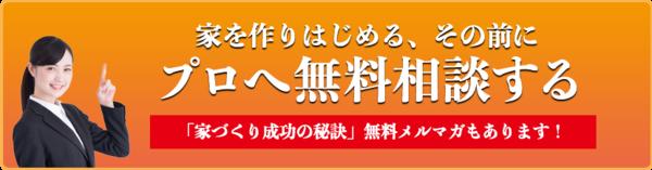 今までにはない日本で一番の家づくりシステムです